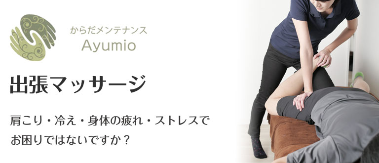 「からだメンテナンス Ayumio」さんによる出張マッサージを開催します